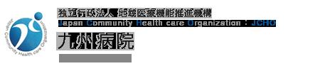 独立行政法人 地域医療機能推進機構 Japan Community Health care Organization JCHO 九州病院 Kyushu Hospital